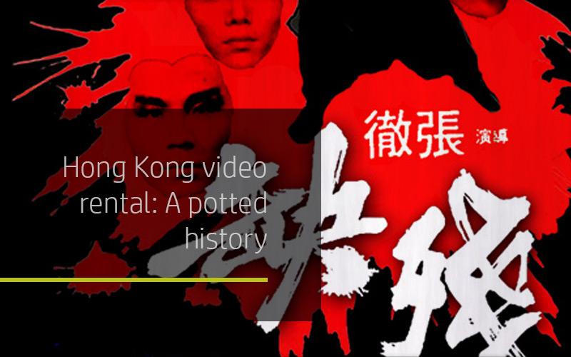 Hong Kong video rental